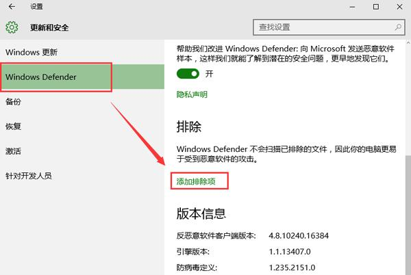 windows defender设置白名单