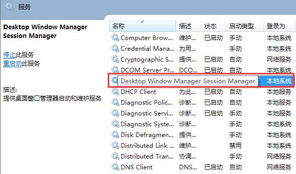 Desktop Window Manager Session Manager服务