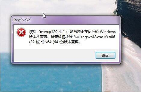 msvcp120.dll丢失